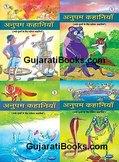 Anupam Kahaniya Part 1 To 4 In Hindi
