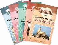 Gujarat-No Rajkiya Ane Sanskrutik Itihas Vol-5 to 9