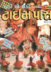 Time Pass Gujarati Magazine