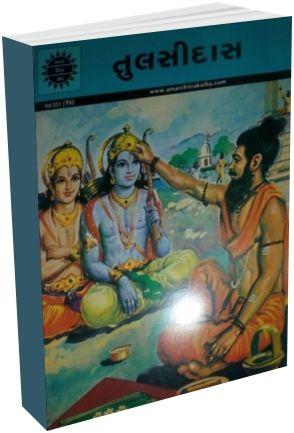 Tulsidas - Amar Chitra Katha - Gujarati Edition
