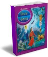 Vikram Vetal (Gujarati) - Set of 5 Books