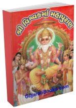 Shri Vishvakarma Mahapuran