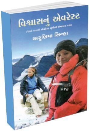 Vishvas Nu Everest