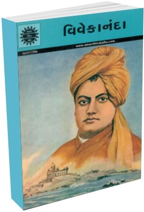 Vivekanand - Amar Chitra Katha - Gujarati Edition
