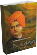 Vivekanand Prasang Parag