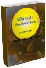 Vividha Ramato - (Parchiya, Niyamo Ane Kaushalya)