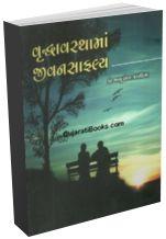 Vruddhavasthama Jivansafalya