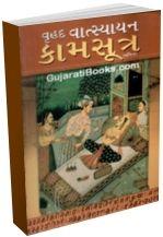 Vruhad Vatsayan Kaamsutra (Sachitra)