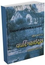 Wuthering Heights (Gujarati)
