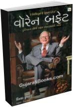 Warren Buffett Biography In Gujarati