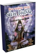 Shiv Swarodhya Shastra Yogsidhhi