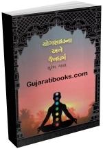Yogsadhana Ane Jaindharm