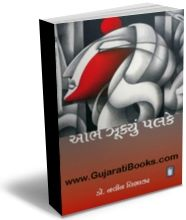Aabh Zuku Palke