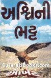 Aakhet Part 1 - 2 - 3