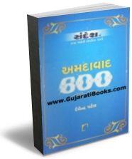 Ahmedabad 600