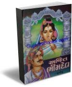 Ajit Bhimdev