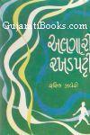 Aalgari Rakhadpatti