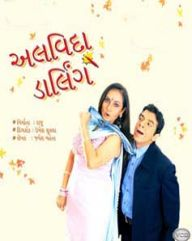 Alvida Darling (Gujarati Play) - 2006