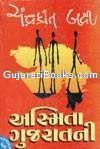 Asmita Gujaratni