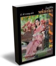 Ayurvediya Garbh Sanskar - Gujarati Edition