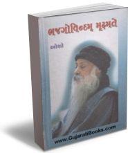 Bhajgovindam Moodhmate