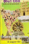 Bharat Darshan Part 1 To 8