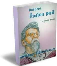 Bharat Ratna: Vinoba Bhave