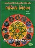 Bhavishya Nidan - Guajrati Magazine