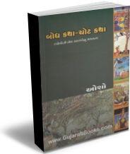 Bodh Katha - Chot Katha