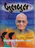 BulBul - Gujarati Children Magazine