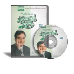 Prerna Nu Zarnu by Doctor Jitendra Adhiya DVD