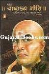 Sampurna Chanakya Neeti
