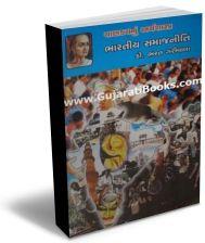 Chanakyanu Arthshashtra - Bharatiya Samajniti