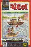 Chandan - Gujarati Magazine