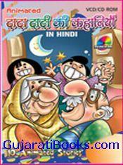 Dada Dadi Ki Kahaniyan (Hindi)