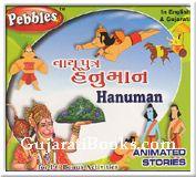 Lord Hanuman (Gujarati)