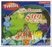 Lord Krishna (Gujarati)