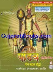 Pandavas (Hindi)