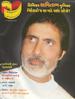 G - Gujarati Magazine
