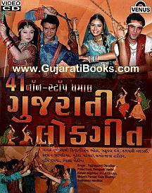 Gujarati Lok Geet - 41 Non Stop Dhamaal VCD