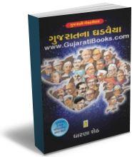 Gujaratna Ghadvaiya