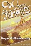 Jai Somnath