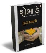 Jivan Sathi