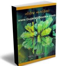 Knowledge Nagariya