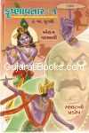 Krishna Avtaar Part 1 - 2 - 3