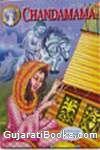 Chandamama - English Magazine