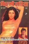 Filmi Duniya - Hindi Magazine