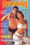Filmi Kaliya - Hindi Magazine