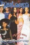Grahashobha - Kannada Magazine