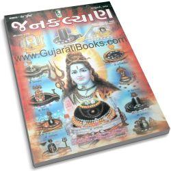 Jankalyan Magazine Old Issues